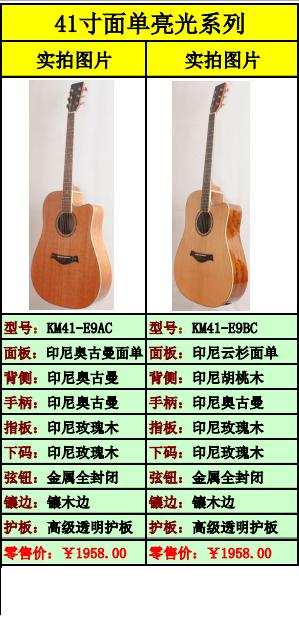 KM-41寸五系列高级全单,41寸面单亮光系列(730-1380)